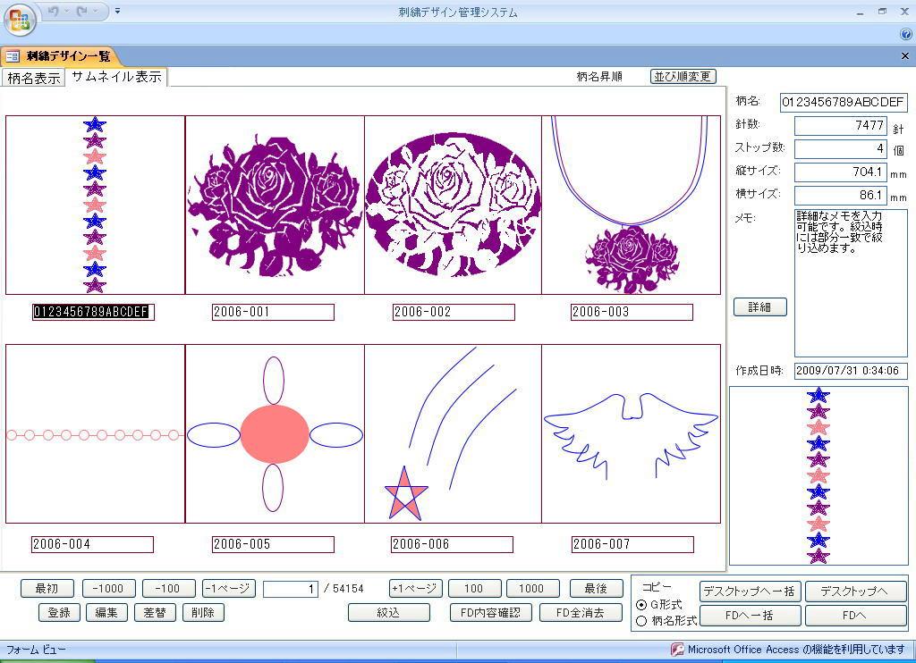 刺繍デザイン管理システム SDM ...